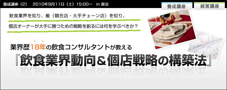 【養成講座2】飲食業界動向&個店戦略の構築法