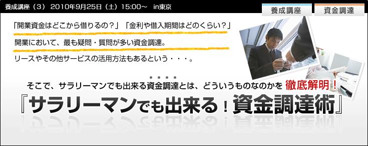 【養成講座3】サラリーマンでも出来る!資金調達術