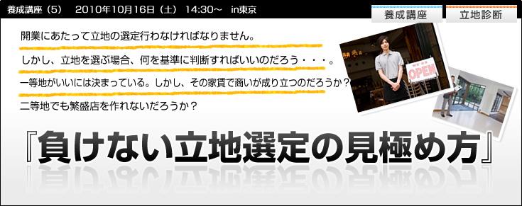 【養成講座5】飲食店の立地診断