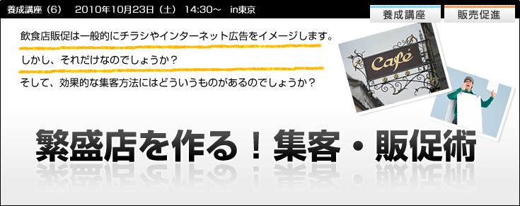 【養成講座6】繁盛店を作る!集客・販促術