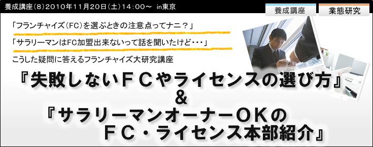 【養成講座8】『失敗しないFCやライセンスの選び方』&『サラリーマンオーナーOKのFC、ライセンス本部紹介』