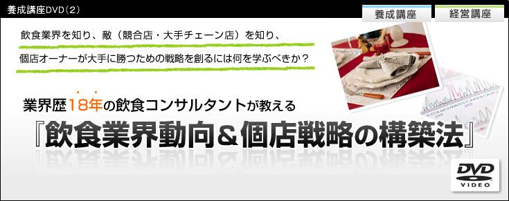 養成講座DVD【2】 飲食業界動向&個店戦略の構築法