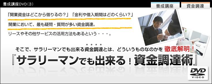 養成講座DVD【3】 サラリーマンでも出来る!資金調達術